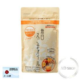 maruta 毎日えごまオイル90g(3g×30包)マルタ 太田油脂【栄養機能食品】