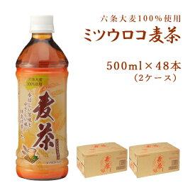 ミツウロコ麦茶 500ml 48本(2ケース)国産 ペットボトル 麦茶 六条大麦 ミツウロコ