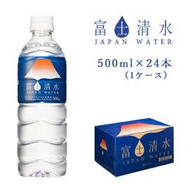富士清水 500ml 24本(1ケース)JAPAN WATER ミツウロコ【富士山のバナジウム天然水】