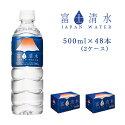 富士清水500ml48本(2ケース)JAPANWATERミツウロコ【富士山のバナジウム天然水】