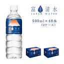 富士清水 500ml 48本(2ケース)JAPAN WATER ミツウロコ【富士山のバナジウム天然水】