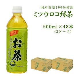 ミツウロコ緑茶 500ml 48本(2ケース)国産 ペットボトル 緑茶 ミツウロコ