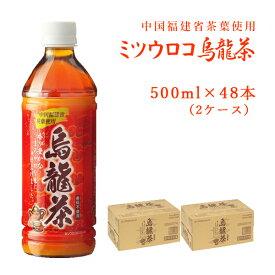ミツウロコ烏龍茶 500ml 48本(2ケース)ペットボトル 烏龍茶 ウーロン茶 ミツウロコ