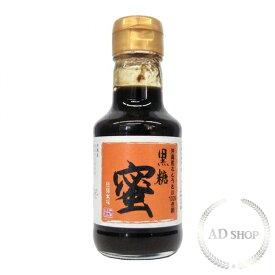 仲宗根黒糖 沖縄産さとうきび100%使用 黒糖蜜 200g