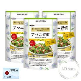 日本製粉 アマニ習慣 プレミアムリッチオイル(3.7g×30袋)3袋セット【機能性表示食品】