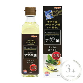 【新パッケージ】ニップン アマニ油(亜麻仁油)ゴールデンフラックスシード 186g 3本セット【日本製粉】