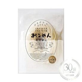 おこめん工房 おこめん(白米麺)100g 30袋セット