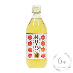 国内産りんご果汁使用 りんご酢 500ml 6本セット 杉田与次兵衛商店