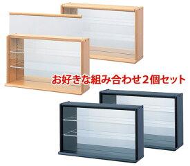 2個セット コレクションケース 3段ワイド ブラウン ブラック 木製