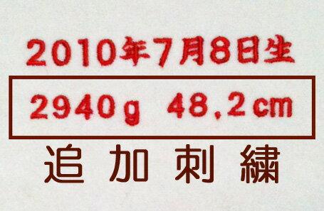 ★名入れオプション:体重・身長の追加刺繍