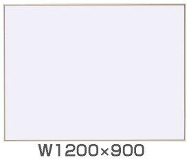軽量 スリムタイプ アルミフレーム ホワイトボード おしゃれ 壁掛け 120×90