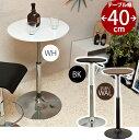 送料無料 高さ調節 昇降式 丸 テーブル ブラック ホワイト バーテーブル 高さ60cm 脚