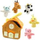 おうち型 バッグ 付き 動物 指人形 セット ぬいぐるみ ベビー 出産祝い 知育 プレゼント