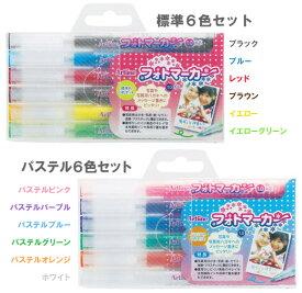 メール便 写真 ペン 6色 セット フォトマーカー アルバム編集 シャチハタ