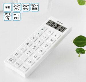 送料無料 時計 電卓 付 長時間 コンパクト タイマー アラーム ホワイト 勉強 キッチン