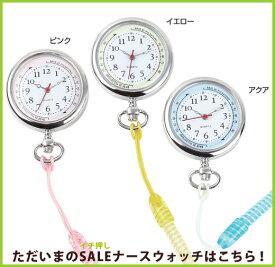 送料無料 ナースウォッチ 懐中時計 クリップ式 ピンク シルバー 逆さ文字盤 最安値 SALE