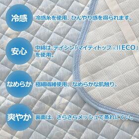 冷感メッシュ敷きパッド