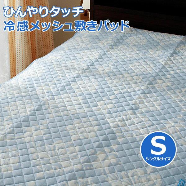 敷きパッド 夏用 冷感敷きパッド 冷感 メッシュ マイティトップ 防ダニ 抗菌 防臭 アラベスク シングル