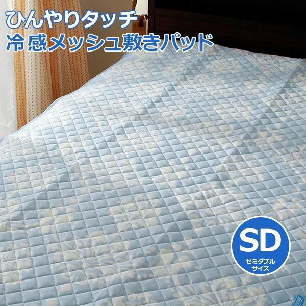 敷きパッド ひんやり 夏用 冷感敷きパッド 冷感 メッシュ マイティトップ 防ダニ 抗菌 防臭 アラベスク セミダブル