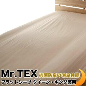 Mr.TEX ミスターテックス フラットシーツ クイーン、キング兼用サイズ
