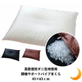 高密度防ダニ生地使用 頚椎サポートパイプまくら 43×63cm