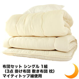 布団セット シングル 1組(3点 掛け布団 敷き布団 枕)セット あす楽対応 人気のおすすめ商品 マイティトップ綿使用