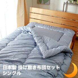 日本製 掛け敷き布団セット シングル 今だけ枕プレゼント