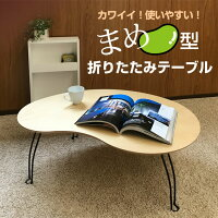 折りたたみテーブル豆ビーンズテーブル日本製ローテーブルミニテーブル