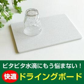 レビューを書いてドライングプレートをもらおう! 日本製 珪藻土 マット モイス ドライングマット 珪藻土 梅雨 キッチン 吸水 水切りトレー ボード 速乾 食器 猫 犬 水飲み