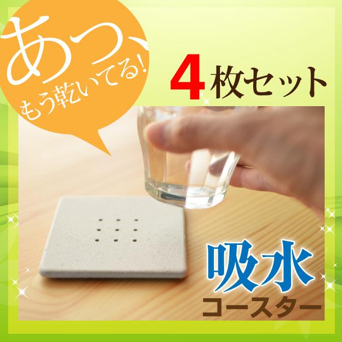 40%OFF【送料無料】驚異の吸水力で水滴なし♪日本製コースター4枚セット お手入れ簡単