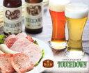 [地ビール 腸詰屋]【ギフト】八ヶ岳ブルワリータッチダウン 地ビール4種5本・ハム・ソーセージ4種 詰め合わせセット/…