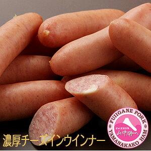 濃厚チーズインウインナー(150g/P)【山中湖ハム・丸一高村本店】【クール便発送商品】
