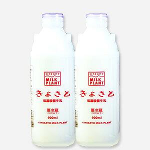 [濃厚牛乳]【清里ミルクプラント】清里高原牛乳(900ml×2本) [専用保冷ケース入り] 贈答品 / 乳飲料 / ギフト / 贈答品 / 八ヶ岳