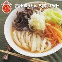 吉田のうどん お試しセット(吉田のうどん2人前280g×3パック・麺ロール550g×1パック・練り唐辛子70g×1パック)※麺つ…
