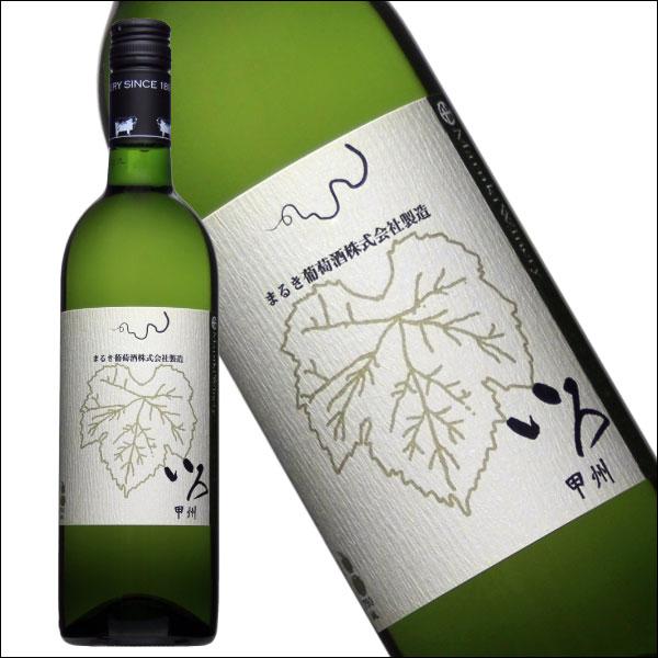 まるき葡萄酒 いろ甲州[甲州ワイン 白ワイン 国産 ワイン 日本ワイン 山梨 ワイン]
