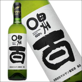 【甲州百2014】マルサン葡萄酒/[甲州ワイン][国産ワイン][日本ワイン]