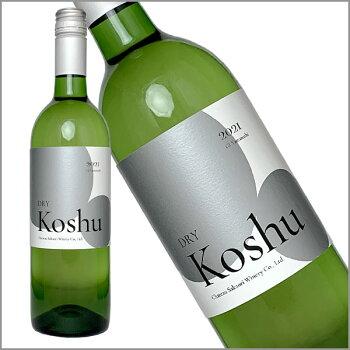 [甲州ドライ2014]日本ワイン国産ワイン甲州ワイン山梨ワイン
