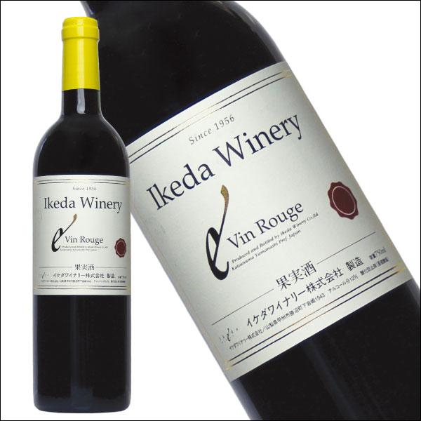 ヴァンルージュ 750ml[イケダワイナリー][Ikeda Winery][甲州ワイン][赤ワイン][国産 ワイン][日本ワイン][山梨 ワイン]