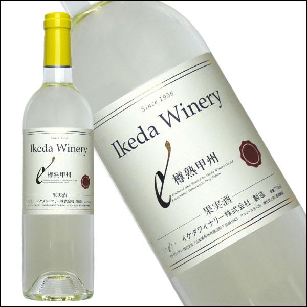 イケダワイナリー 樽熟甲州 750ml [イケダワイナリー][Ikeda Winery][甲州ワイン][白ワイン 辛口][国産 ワイン][日本ワイン][山梨 ワイン][b]