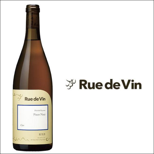 リュードヴァン/Rue de Vin ピノ・ノワール クレール(ロゼ)辛口 750ml[ロゼワイン 日本ワイン 国産][pi]