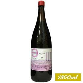 【一升瓶ワイン 赤】日川中央葡萄酒[ノビスNOVICE マスカットベーリーA 1800ml]赤ワイン 日本ワイン 国産ワイン 甲州ワイン 山梨