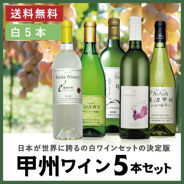 【送料無料】【金賞ワイン3本入り】日本ワイン セット[ 甲州ワイン 5本セット ]<第17弾>