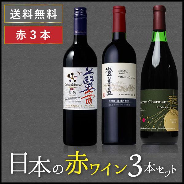 赤ワイン セット 送料無料上質な日本の赤ワイン 3本セット赤ワイン 甲州ワイン 国産ワイン 日本ワイン お歳暮 贈答品
