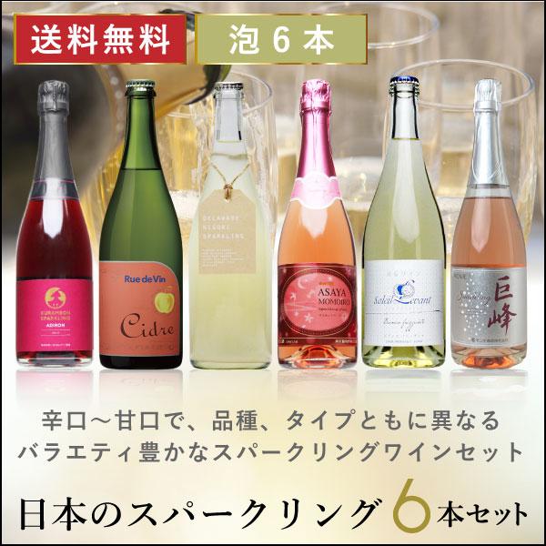 【送料無料 ワイン セット】スパークリングワイン 3本セット 甲州ワイン スパークリング 日本ワイン 国産