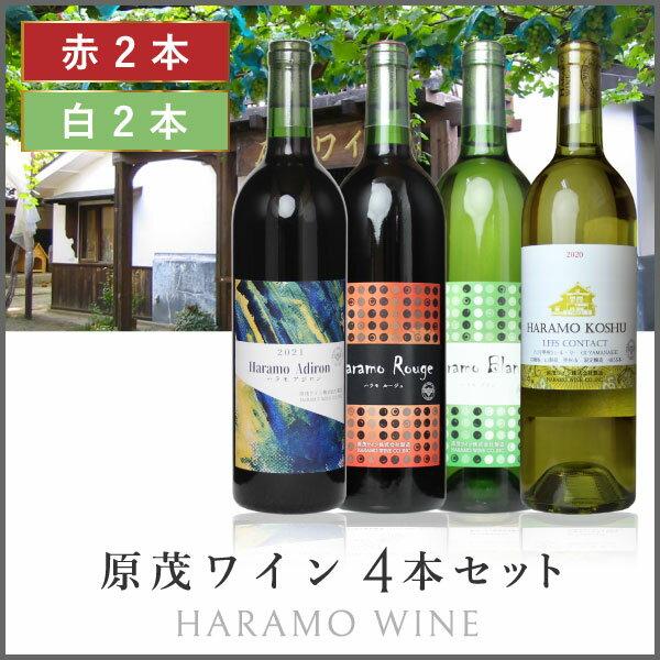 [ 原茂ワイン 4本セット ]原茂ワイン/「ワインセット][甲州ワイン][国産ワイン][日本ワイン][山梨 ワイン]