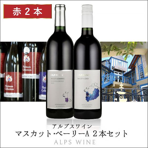 アルプスワイン マスカット・ベーリーA 2本セット[720ml×2本] ワインセット 赤ワイン 日本ワイン 国産