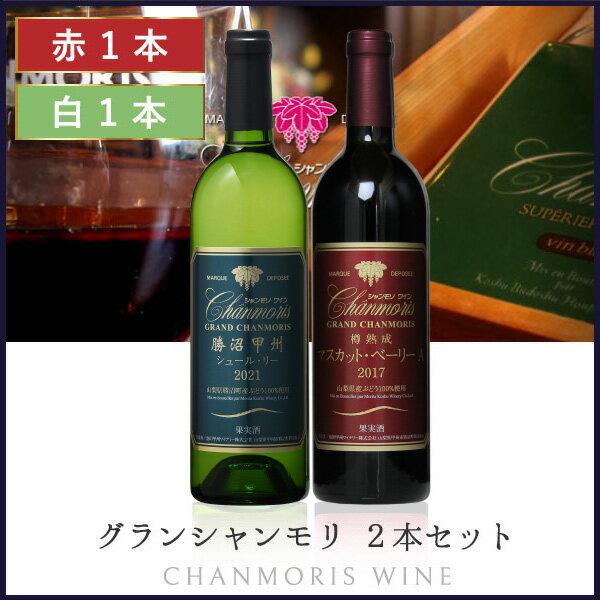 【送料無料】盛田甲州ワイナリー グラン・シャンモリ 2本セット[720ml×2本] ワインセット 赤ワイン 白ワイン 日本ワイン 国産 山梨