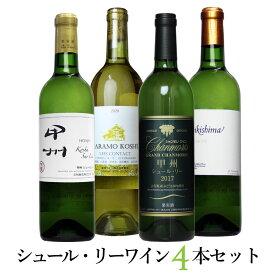 送料無料 ワイン 山梨 セット[甲州ワイン シュール・リーワイン 4本セット]日本ワイン セット 白ワイン 辛口 国産 ワイン[sur]