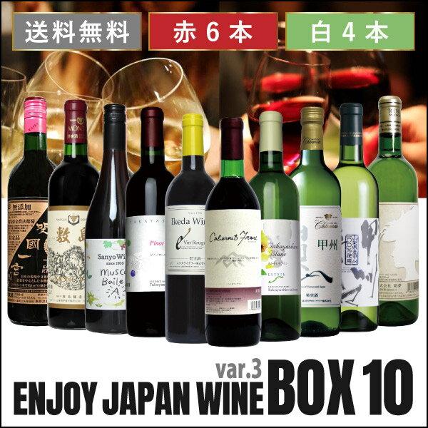送料無料 ワイン セット[ 日本ワイン ボックス10 赤ワイン6本 白ワイン4本 ] 日本ワイン 国産 甲州ワイン 山梨 (ラベルのみ変更商品有り)