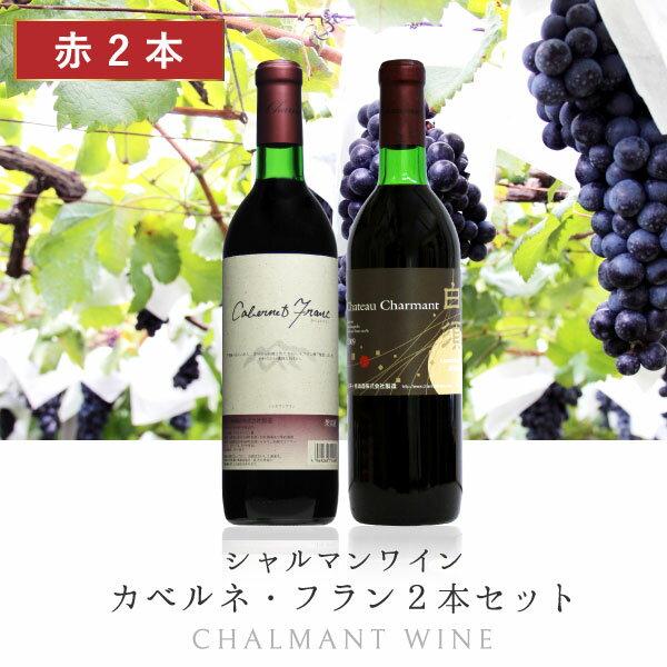 シャルマンワイン カベルネ・フラン 2本セット [720ml×2本] ワインセット 赤ワイン 日本ワイン 国産